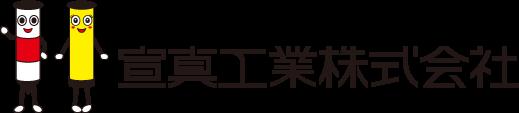 伸縮式FRPポールの開発・製造・販売 宣真工業株式会社